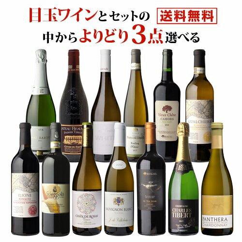 目玉ワインとセットの中からよりどり3点を選んで9,999円(税別)ワインセット赤白泡長S