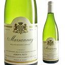 【P7倍】マルサネ ブラン [2013] 750mlジョセフ ロティ [ブルゴーニュ][白ワイン] P期間:6/19〜27まで