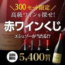 【送料無料】高級ワインを探せ! 赤ワインくじ 第11弾!グランドリュが当たるかも!? 【先着300セット】[ラマルシュ][セーニャ][ボルドー][ブルゴーニュ][ローヌ][カリフォルニア][赤ワイン 福袋]