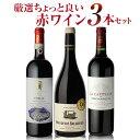 7,700円のキャンティグラン セレツィオーネ入!送料無料 NAOTAKA厳選 ちょっと良い赤ワイン3本セット第13弾ワインセット ワイン セット 赤 家飲み応援<P7対象外>・・・