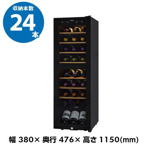 送料無料ファニエルスマートクラス『SAB-90GPB』さくら製作所本体カラー:ピュアブラック24本(最大39本)FURNIEL家庭用のワインセラーN/B
