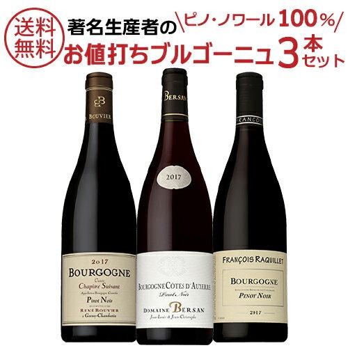 【P10倍】1本当たり2,660円(税抜) 送料無料 ブルゴーニュピノ・ノワール著名生産者赤ワイン3本セットファインズ ワインセット 赤ワイン 虎P期間:9/19〜27まで