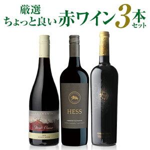 【送料無料】 NAOTAKA厳選ちょっと良い赤ワイン3本セット第6弾ワインセット 赤ワイン 長Sお中元 中元 御中元 プレゼント<P10対象外>