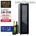 ルフィエール『LW-D18』18本 本体カラー:ブラック家庭...