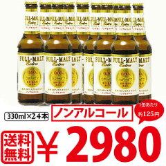 ノンアルコールビール アルコールゼロ モルト オールフリー【ビール】【ビア】【BEER】【お中...