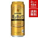 サッポロ 麦とホップ 500ml 缶 48本 2ケース 新ジャンルビール 国産 第三のビール セット 送料無料