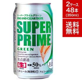 スーパープライムグリーン缶