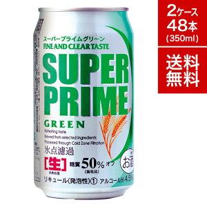 スーパー プライム グリーン