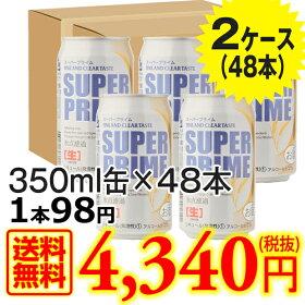 スーパープライム缶