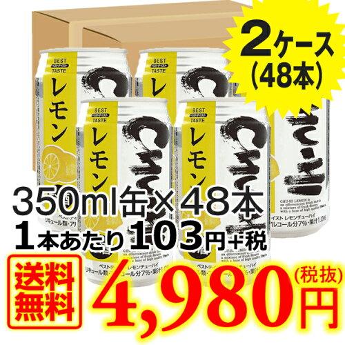 [送料無料]ベストテイスト 缶チューハイ(レモン)48本入(2ケース)1本あたり104円 酎ハイ レモンサ...