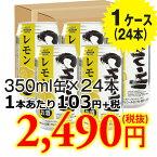 ベストテイスト 缶チューハイ(レモン)レモンサワー24本入 1ケース [クール便不可] [賞味期限2018年11月30日]