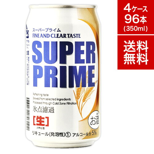 [送料無料][4ケース]スーパープライム 350ml 96本セット 発泡酒 ビール 第三のビール賞味期限2018...