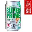 送料無料 4ケース[スーパープライム グリーンビール 350ml]96本セット 発泡酒 第三のビール 地ビール 輸入ビール賞味期限2017年11月22日 ビール・ビア・BEER クール便不可