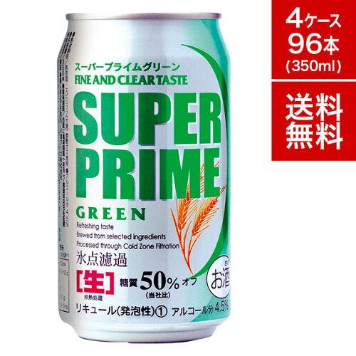 送料無料 4ケース[スーパープライム グリーンビール 350ml]96本セット 発泡酒 第三のビール 地ビー...