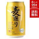 【送料無料】麦選り 350ml 缶 4ケース 96本 セット...