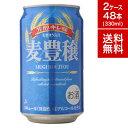 【送料無料】麦豊穣 むぎほうじょう 330ml 缶 48本 2ケースセット | 缶ビール 第三のビー ...