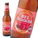 ベルギービール【ビール】【ビア】【BEER】ベルギービール ベルシリーズ ベルフランボワーズ...