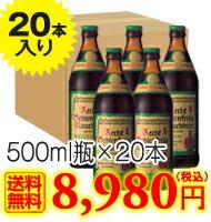 【ドイツビール】【ビール】【ビア】【BEER】【送料無料】 ドイツビール シュレンケルラ  ラ...