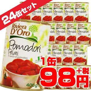 トマト ホール 丸ごとトマト 24缶セットリビエラドーロ ホールトマト 400G 缶 トマト缶 ...