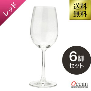 【送料無料】ワイングラスセット 赤ワイン 6脚セット 食洗OK 1脚あたり546円(税込) 価格以上の高級感 薄めのグラスで美しいフォルム レッドワイン オーシャングラス マディソン