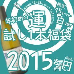 福袋 白ワイン運だめしワイン福袋 2015 大当たりは1万円相当の白ワイン!白ワイン1本 福袋 福...