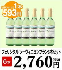 白ワイン6本