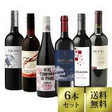 赤ワイン6本 ワインセット 【送料無料】 濃い味メニューを楽しむ | ワイン6本セット 赤 ミディアムボディ フルボディ チリ イタリア スペイン