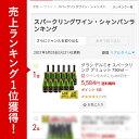 グランデルミオ スパークリング ブリュット 750ml 12本セット 送料無料 スパークリングワイン スペイン 白 辛口 BRUT スパークリング ワイン (クール料金別途)楽天最安値挑戦 アルコール度数11%★『当店最安値』