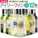 デイリー白ワイン12本 送料無料 4ヶ国のワインが楽しめる辛口白ワインセット(クール代別途)