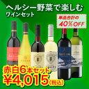 [送料無料]世界のワインを飲み比べよう!厳選高コスパワイン6本セット ...