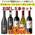 【送料無料】アメリカン・ワイナリー・オブ・ザ・イヤーにも選ばれたもの凄いワイナリー デリカート・ファミリー・ヴィンヤーズが手がけるワインお試し5本セット!!