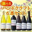 【ポイント10倍】【送料無料】ハンドクラフト選べる6本セット!カリフォルニアのスーパーワイナリーが造る特別シリーズのワインを自由に組み合わせよう! 750ml×6本