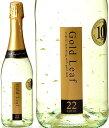 【12月3日より出荷】ゴールド・リーフNV(金箔入りスパークリング・ワイン)750ml[Y]