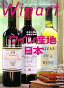 日本 ワイン 産地