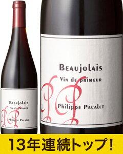 ボジョレー・ヴァン・ド・プリムール フィリップ・パカレ 赤ワイン