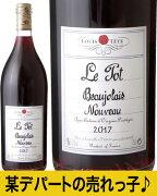 デパート 売れっ子 ボジョレー・ヌーヴォー ルイ・テット 赤ワイン