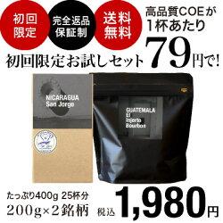●【送料無料】カップ・オブ・エクセレンス入賞豆が入ったお得なお試しコーヒーセット(1袋200g×各1種類入り)[C][P]