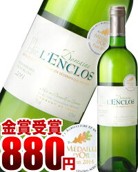 【パリ農業コンクール2014金賞】ドメーヌ・ランクロ[2013](白ワイン)[S]