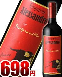 エンポリオ・アレッサンドロ・テンプラニーリョ(赤ワイン)[B][P][S]