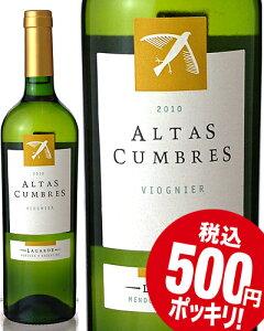 アルタス・クンブレス・ヴィオニエ[2010](白ワイン)