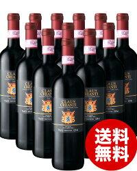 【送料無料&大人買いでさらにお得♪】クロース・キャンティ[2009]カンティーナ・ヴィータ1ケース12本入り(赤ワイン)(同梱不可・送料無料)(代引き手数料・クール便は別途費用が掛かります)[Y]