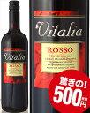 ヴィタリア・ロッソNV(赤ワイン)[Y][A]