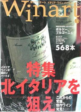 新古書 ワイナート誌第13号 『北イタリアのワインを狙え』特集 (ワイン雑誌)(1冊迄メール便可) [S]