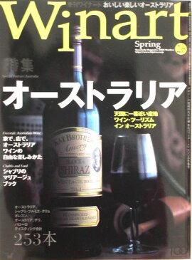 新古書 ワイナート誌第26号 『オーストラリア』(ワイン雑誌)(1冊迄メール便可) [S]