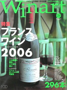 新古書 ワイナート誌第29号 『フランスワイン2006』(ワイン雑誌)(1冊迄メール便可) [S]