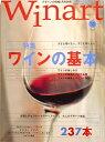 ワイナート誌第31号『特集 ワインの基本』(ワイン雑誌)