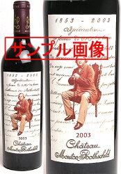 シャトー・ムートン・ロートシルト[2003]1500ml(赤ワイン)