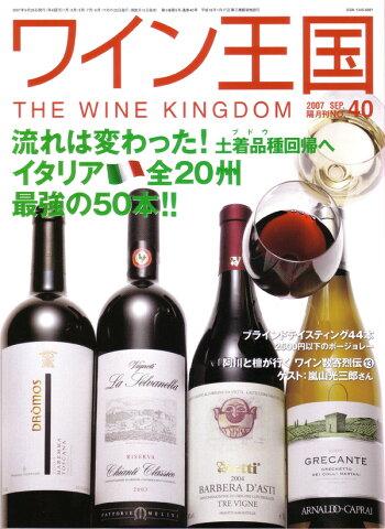 新古書 ワイン王国40号 特集 流れは変わった!土着品種回帰へ イタリア全20州 最強の50本!! (ワイン雑誌)(1冊迄メール便可)