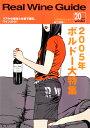 リアルワインガイド 第20号 特集:2005年ボルドー大特集 (ワイン雑誌)(1冊迄メール便可)[S]