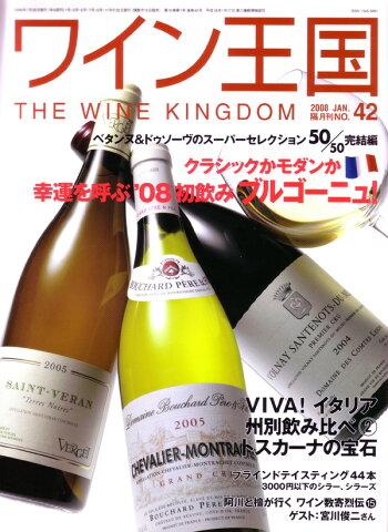 新古書 ワイン王国42号 特集 クラシックかモダンか 幸運を呼ぶ'08初飲みブルゴーニュ! (ワイン雑誌)(1冊迄メール便可)